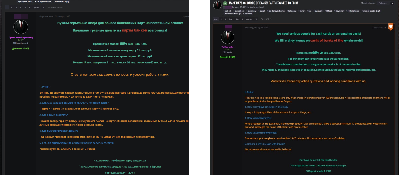 hxxp://vor[.]nz 上徵求車手的廣告 (左側為原始貼文,右側為 Google 翻譯後的內容) 。