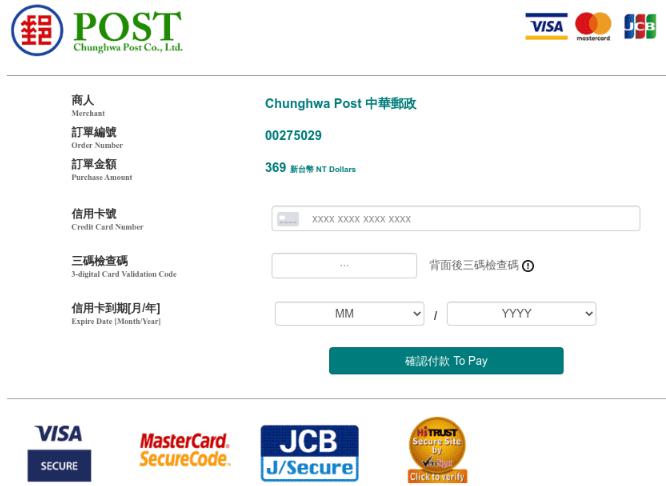 假冒中華郵政的線上付款網頁。