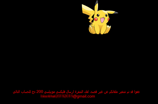 ransom_pogotear.a