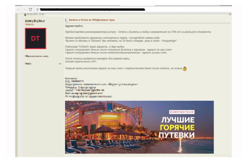 網路犯罪集團環遊世界的省錢花招-旅遊門票、提領現金和旅行社(4-4)