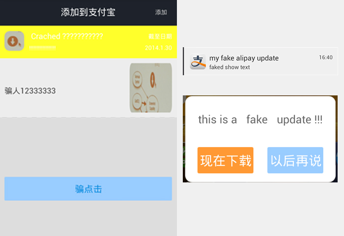 Two Critical Vulnerabilities in Alipay App Payment System Fixed